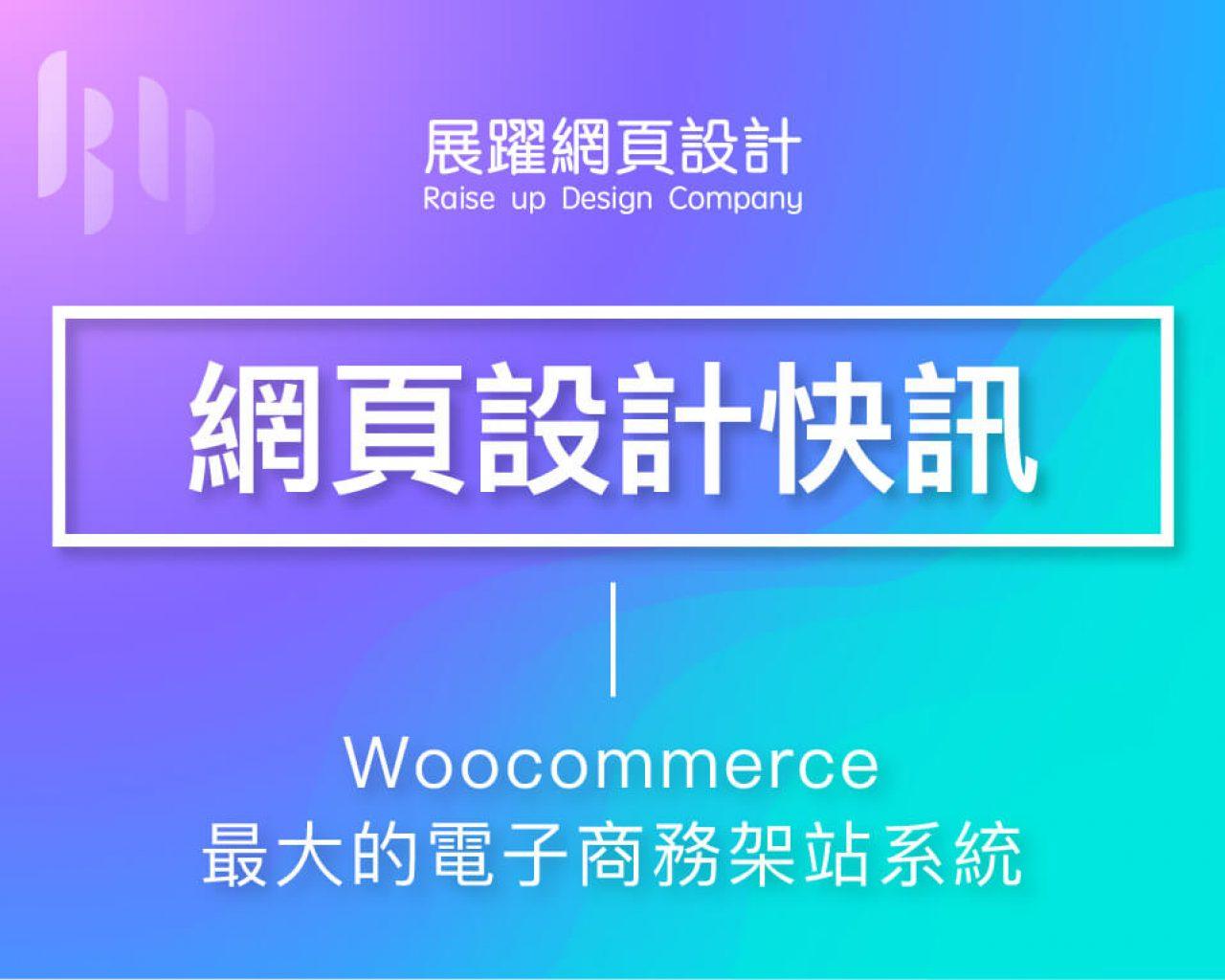 woocommerce-04